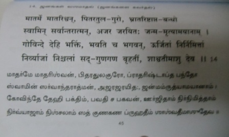 HVS Shloka from LHVSMPS HVS Book