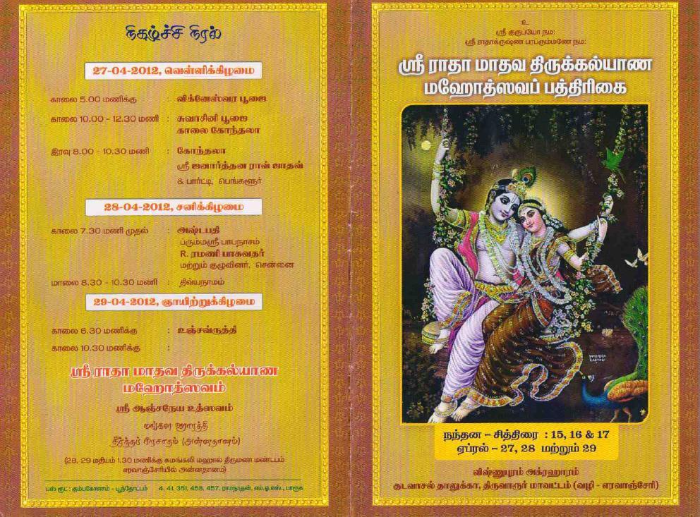Sri radhamadhava celestial wedding invitation lakshavruthi hari day sunday venue guruprasad vishnupuram east agraharam kudavasal tk tiruvarur dt tamilnadu 609 506 phone 04366 273194 9444411772 9444981712 stopboris Gallery