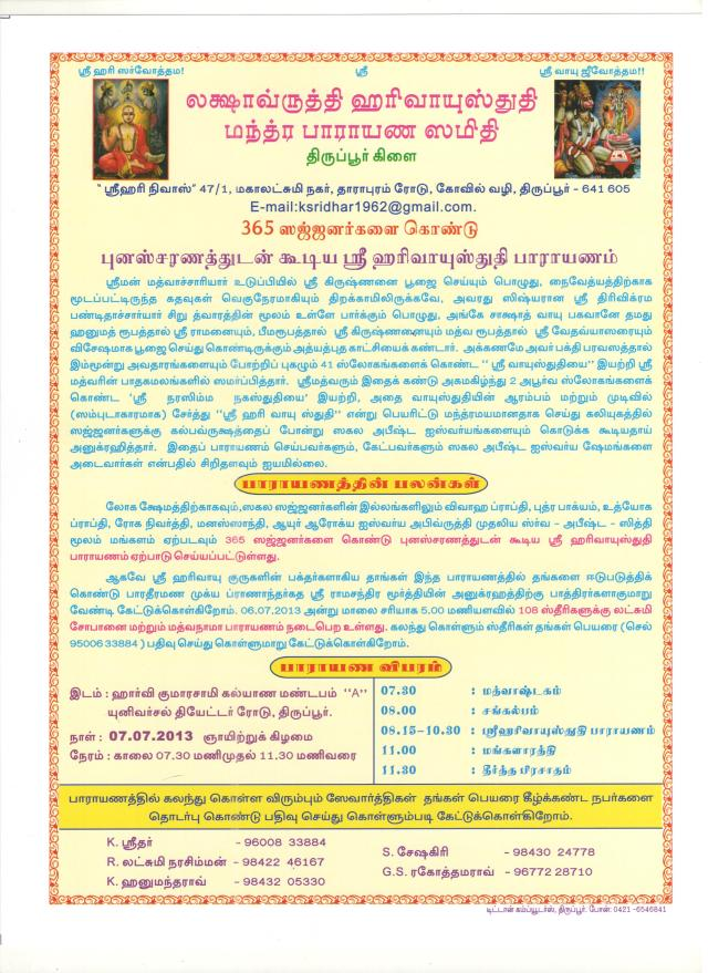 tirupur_HVS_invitation