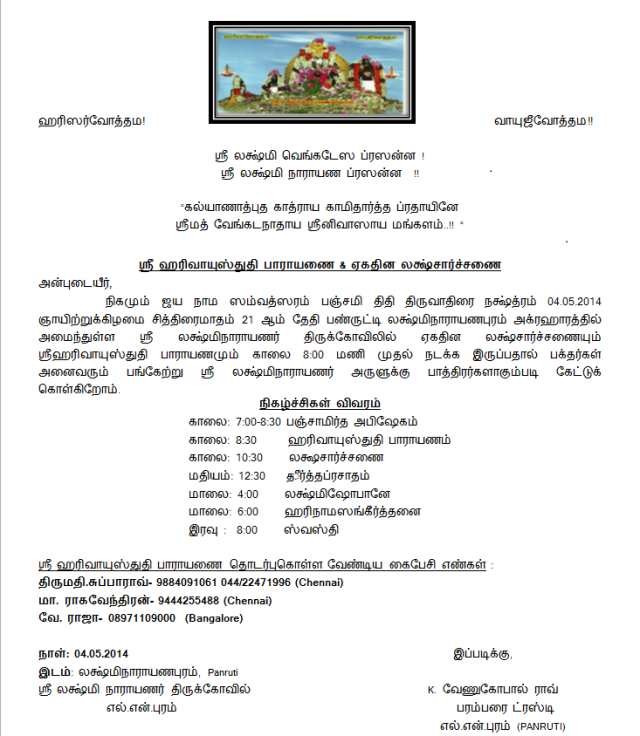Tamil Invitation