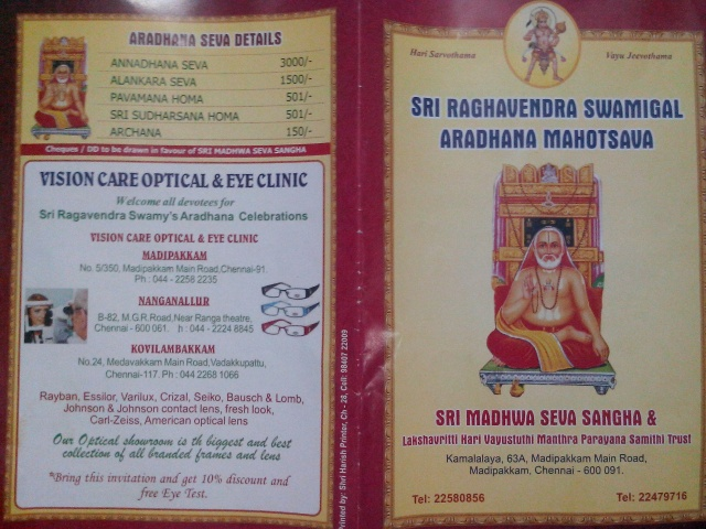 Rayaru Aradhana Invitation