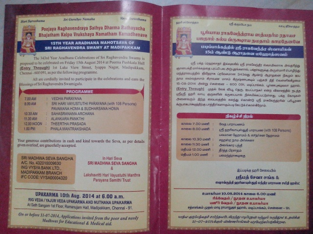 Rayaru Aradhana Invitation