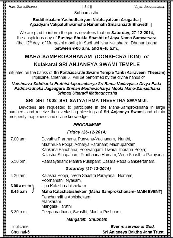 Triplicane Maha Samprokshanam Invitation